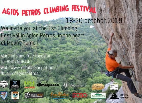 Τhe first Agios Petros climbing festival